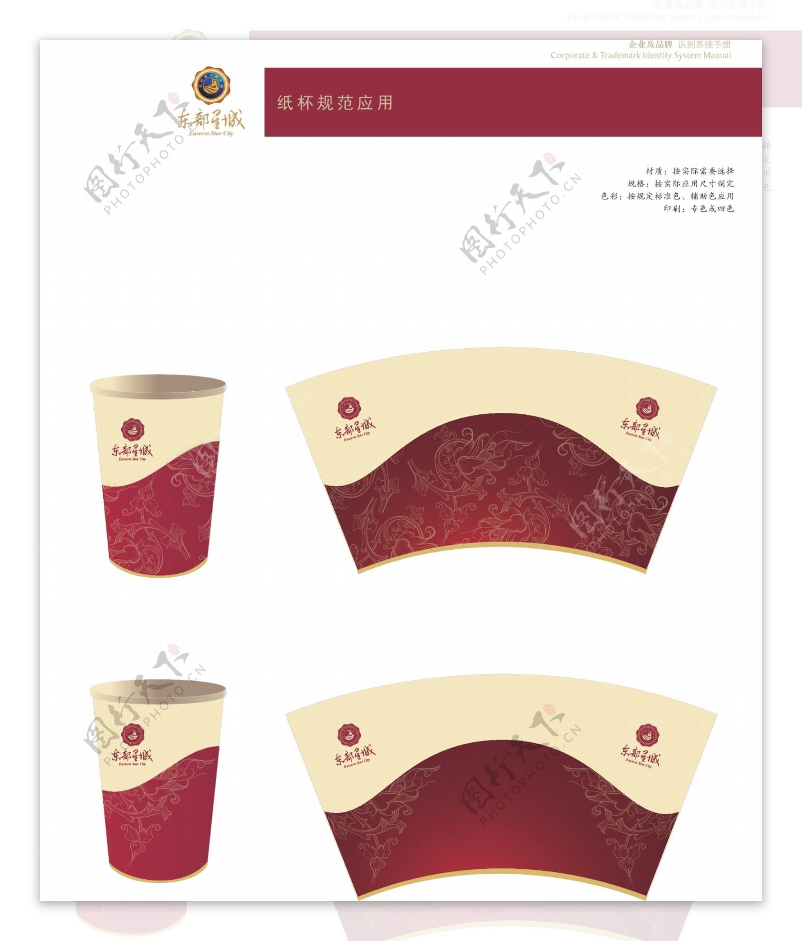 房地产纸杯图片