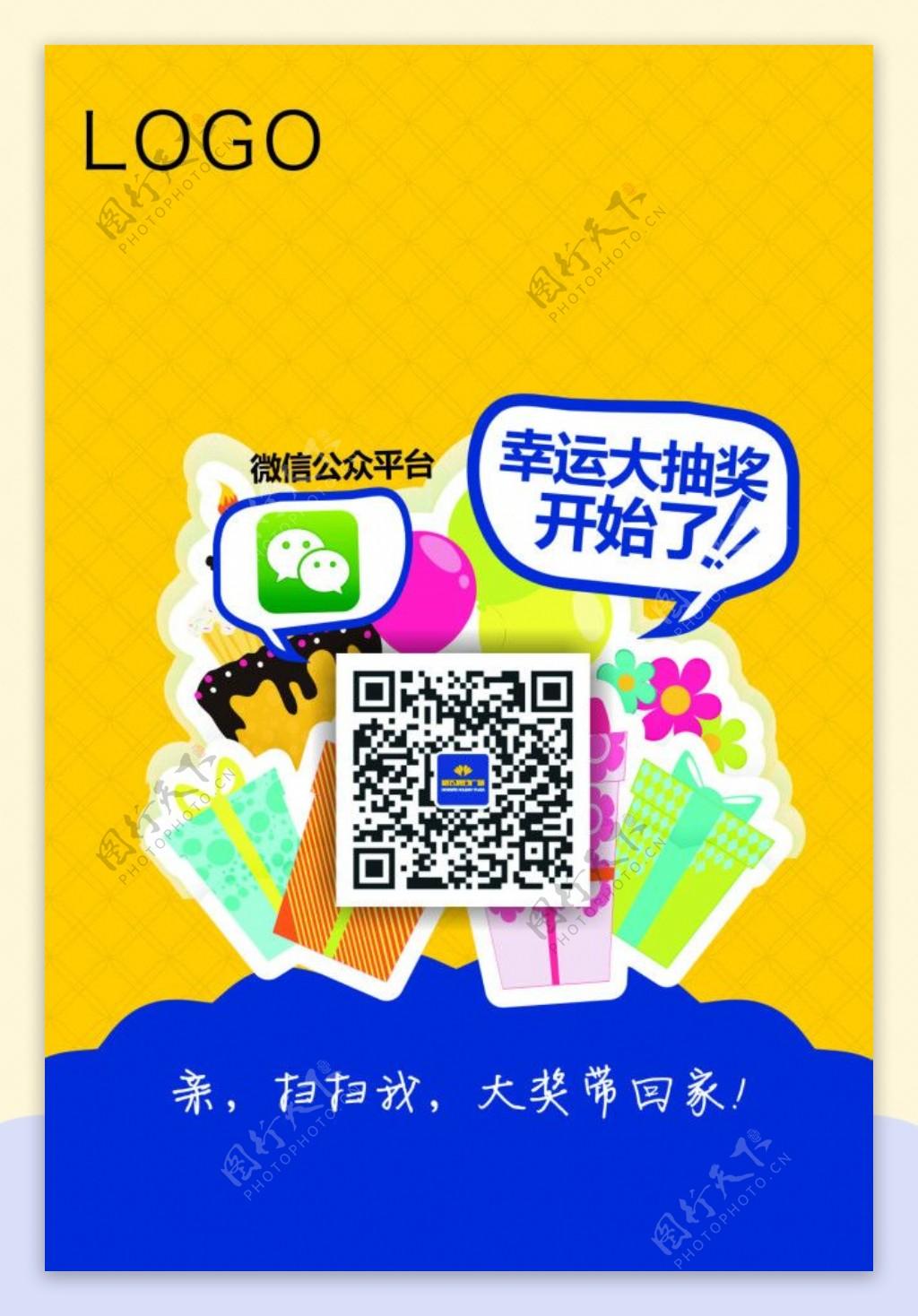 微信活动抽奖海报