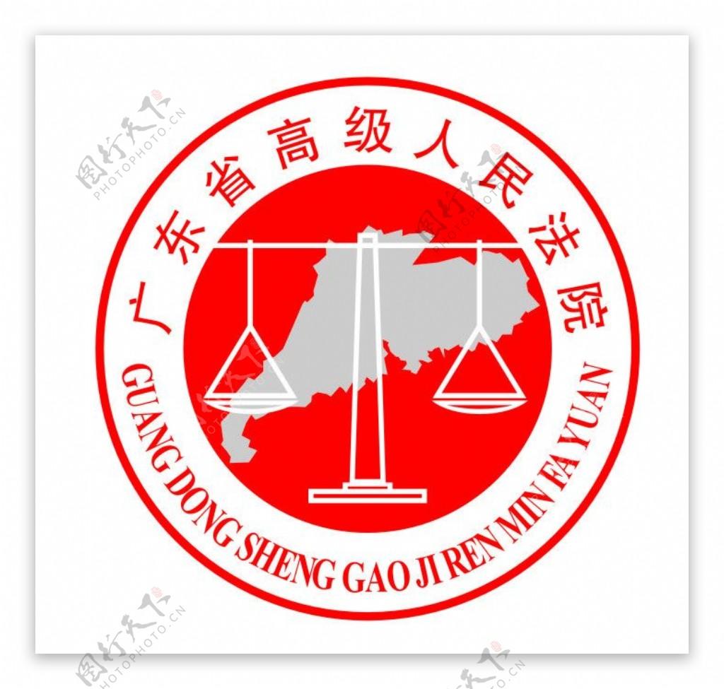 广东省高级人民法院logo图片