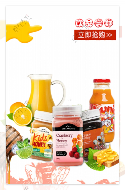 进口饮料活动海报