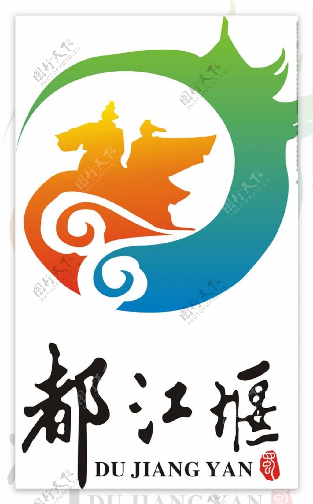 都江堰LOGO