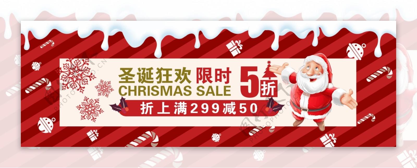 红色条纹几何圣诞节促销banner
