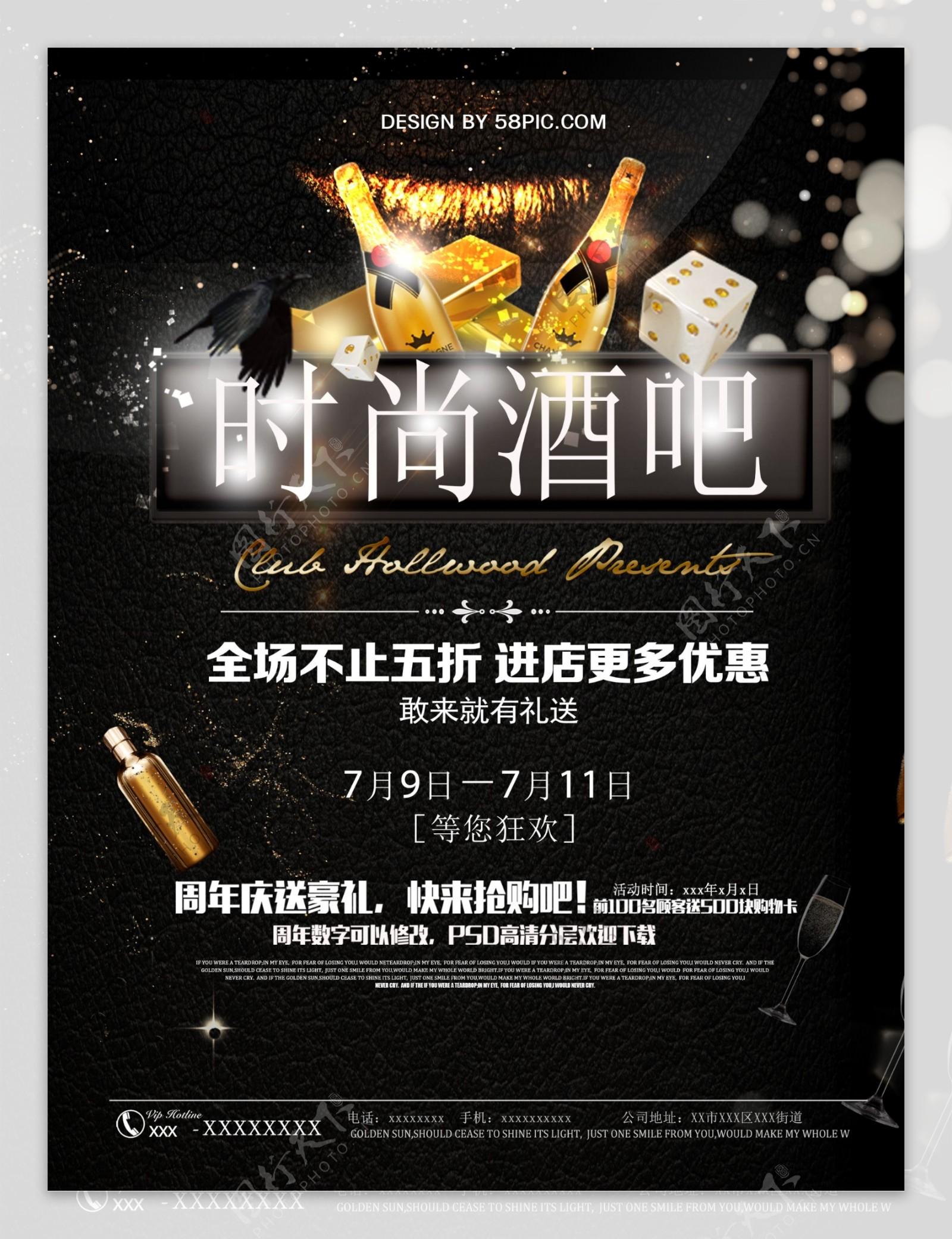 夜店音乐酒吧海报设计