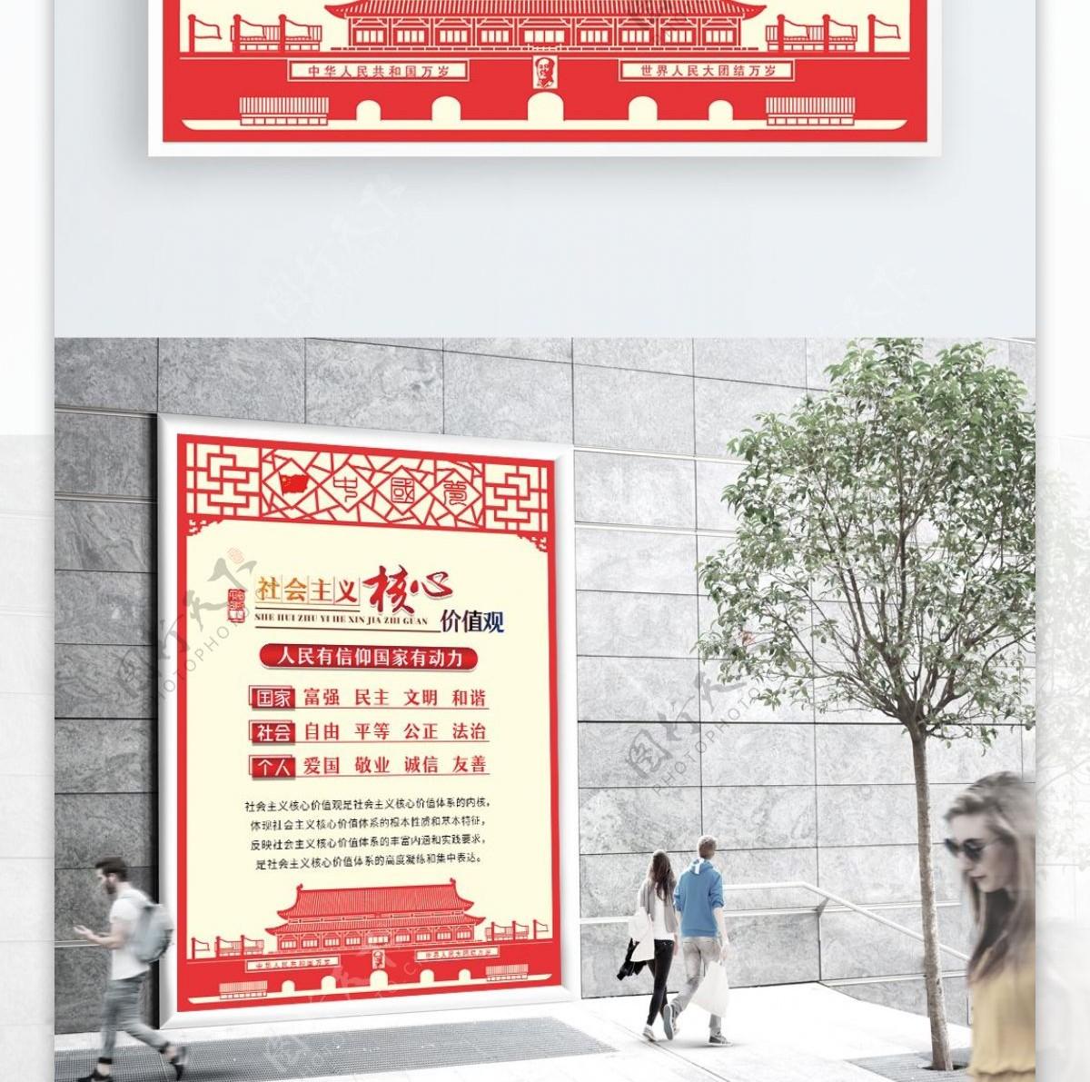 社会主义核心价值观原创党建海报