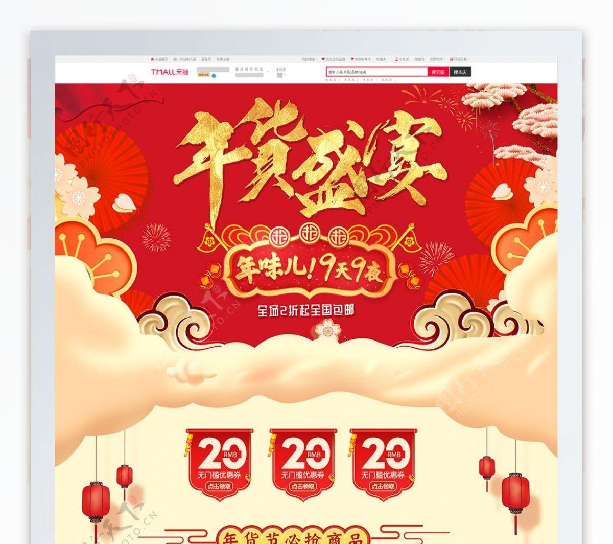 天猫淘宝年货节年货盛宴春节不打烊首页