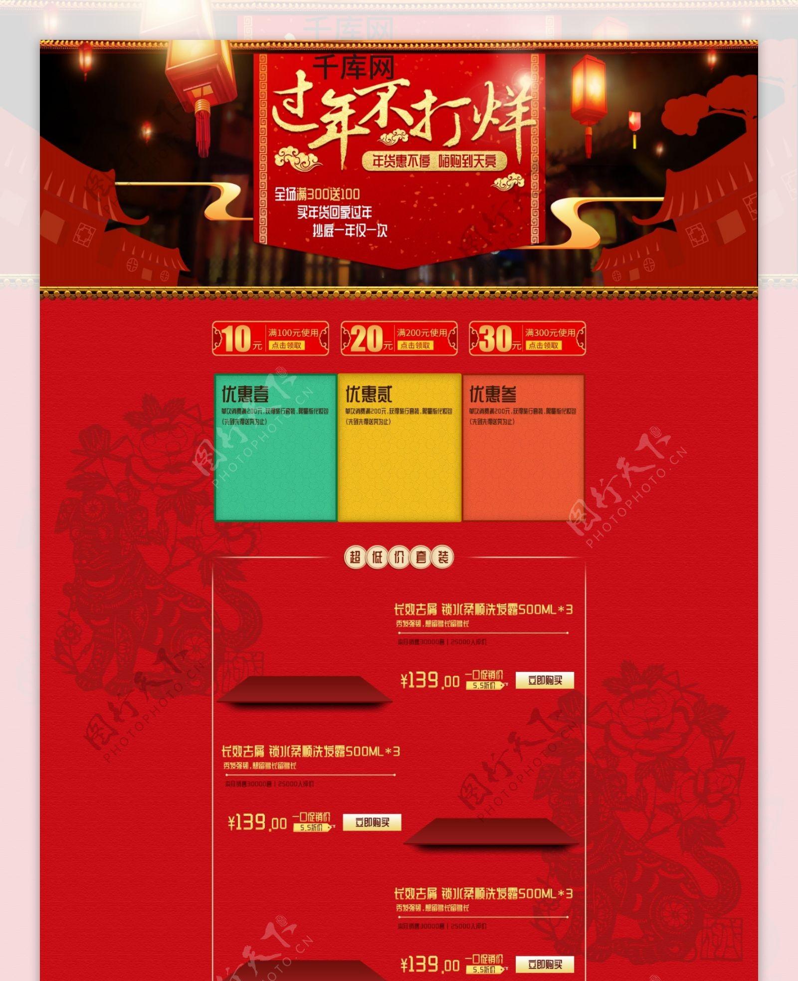 淘宝年货节红色中国风洗护用品首页模板
