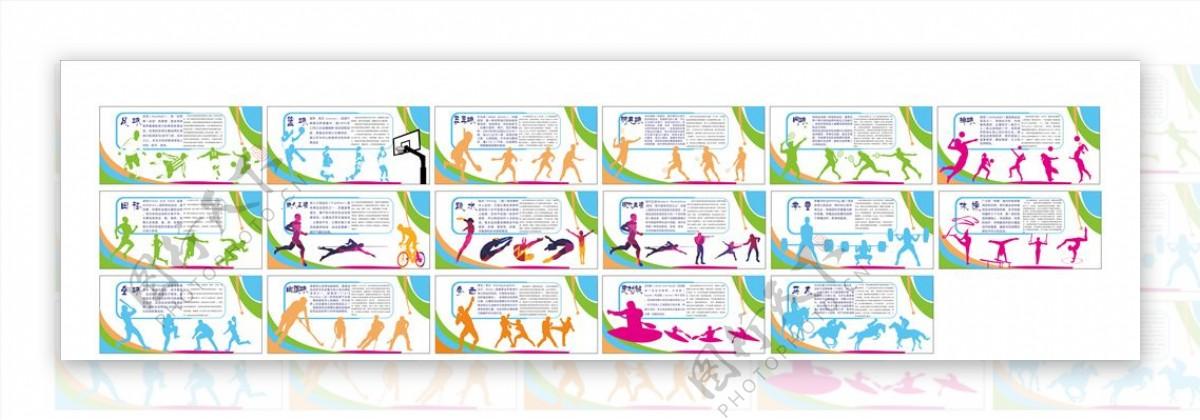 运动校园运动图说运动