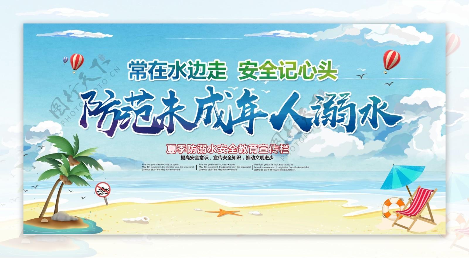 暑假预防溺水