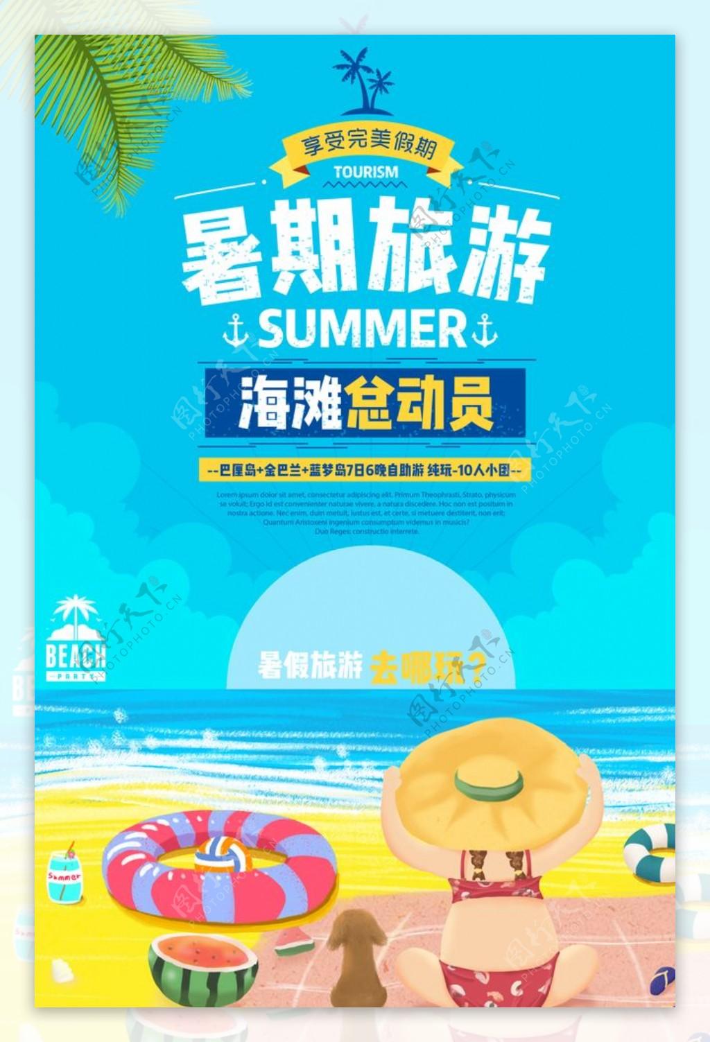 暑期旅游旅行活动海报素材图片
